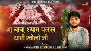 ओ बाबा श्याम पलका थारी खोलो जी - Shyam Singh Chouhan Khatu | O Baba Shyam Palka Thari Kholo Ji