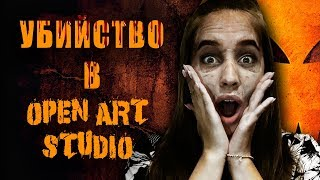 Open Kids - убийство на Halloween в Open Art Studio