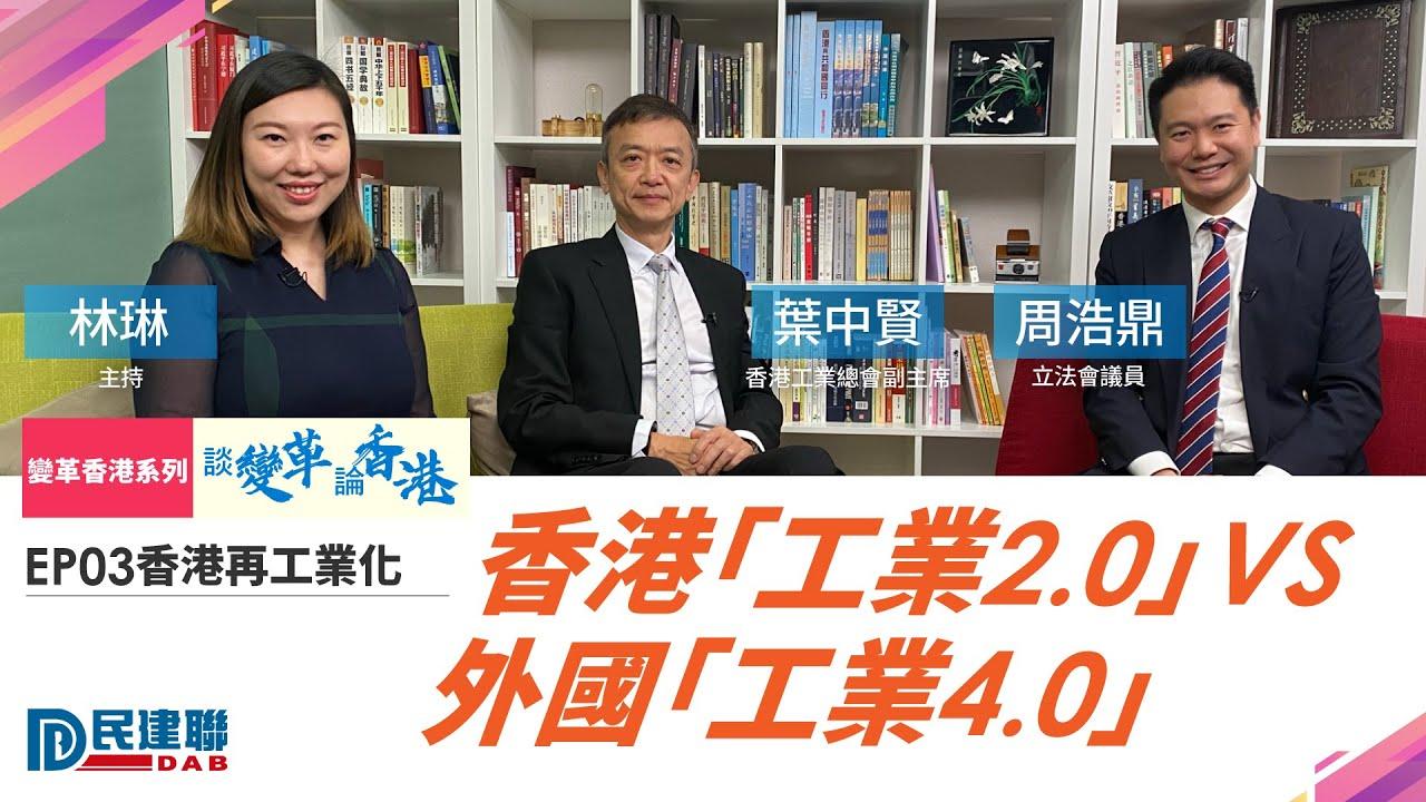 【談變革 論香港】香港再工業化 (上)  香港「工業2.0」VS外國「工業4.0」 葉中賢 周浩鼎
