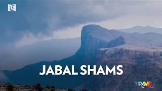 Travel Oman: Jabal Shams