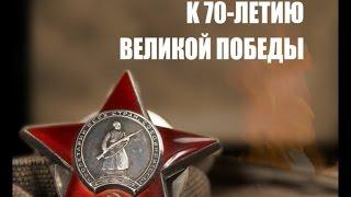 Передача к 70-летию Великой Победы. Хроника Великой Отечественной войны в подлинных историях