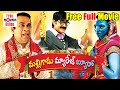 Malligadu Marriage Bureau Full Length Telugu Movie | Telugu 2017 Full Movies | Free Movies Online