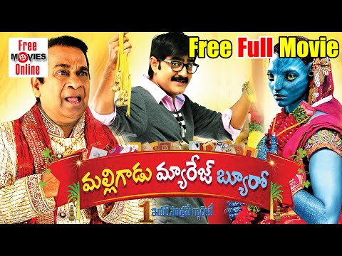 Malligadu Marriage Bureau Full Length Telugu Movie   Telugu 2017 Full Movies   Free Movies Online