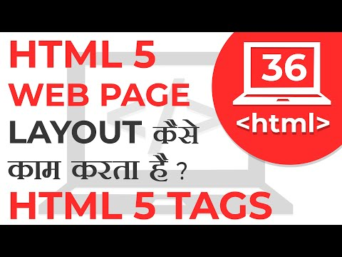 #36 Introduction To HTML 5 Web Page Layout | How It Works ? | Learn HTML | Learn CSS | HTML Tags