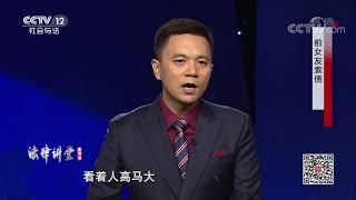 《法律讲堂(生活版)》 20191210 前女友索债| CCTV社会与法