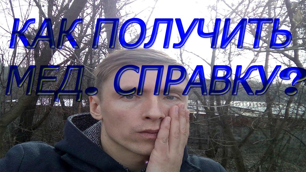 НАРКОЛОГ СПБ. Нарколог Санкт Петербург - YouTube