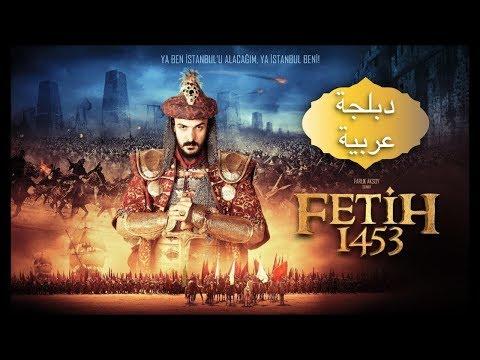 Mehmed The Conqueror Fetih 1453 فتح القسطنطينية والسلطان محمد الفاتح (دبلجة عربية)