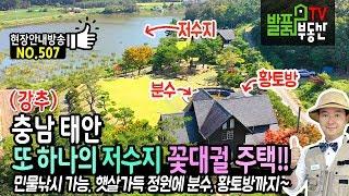 (강추) 또 하나의  저수지 꽃대궐 주택!! 충남 태안 고급 전원주택 매매 민물낚시 가능하며 햇살가득 정원에 분수 황토방까지 태안부동산 - 발품부동산TV
