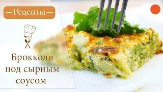 Брокколи под Сырным соусом - Простые рецепты вкусных блюд