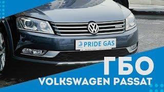 ГБО 4-5 поколения. Газ на авто.  Pride AEB на Volkswagen 2.0 TSI TURBO 4Motion(Цены на установку ГБО: http://kostagas.com.ua/ceny-i-komplek... http://www.forum.kostagas.com.ua/ Премиум ГБО 4-5 поколения PRIDE AEB. ГБО ПРАЙД..., 2016-02-26T23:03:05.000Z)