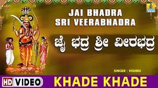 Khade Khade  - Jai Bhadra Sri Veerabhadra