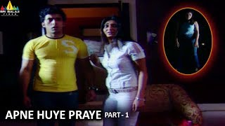 Apne Huye Praye Part 1 Hindi Horror Serial Aap Beeti | BR Chopra TV Presents | Sri Balaji Video