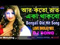 Aar Koto Raat Eka Thakbo Dj Song   Bengali Old Hit Song   New Style Dj Remix Song360p