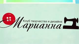 """Школа дизайна """"Марианна"""" - курсы кройки и шитья в Москве"""