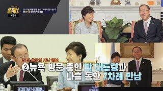 '박근혜 아바타' 반기문 전 UN사무총장, 정치적으로 경험이 너무 없어… 썰전 200회