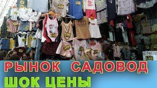 САДОВОД РЫНОК ! ШОК ЦЕНЫ от 250 руб ВЛОГ МОСКВА