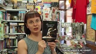 Магазин Добрая Книга: обзор художественной литературы. Новинки!