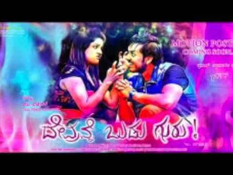 Devravne Budu Guru Kannada Movie Official Trailer || Bigg Boss Pratham || Aakul