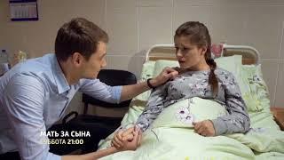 Мать за сына сериал 2018 смотреть онлайн Анонс (мини сериал, новинка)