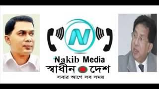 Phone conversation leaked  Tarek Zia & Shamsher Mobin Chowdhury BNP Leaders Bangladesh