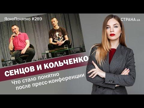 Сенцов и Кольченко. Что стало понятно после пресс-конференции | ЯсноПонятно #289 by Олеся Медведева