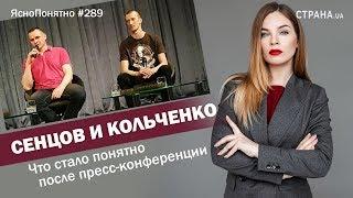 Сенцов и Кольченко. Что стало понятно после пресс-конференции   ЯсноПонятно #289 by Олеся Медведева