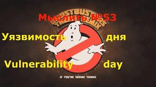 Что такое уязвимость нулевого дня (0day) - Мыслить №53