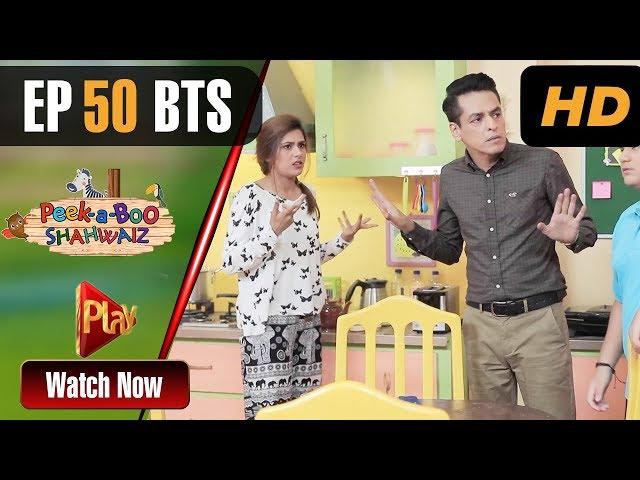 Peek A Boo Shahwaiz - Episode 50 BTS | Play Tv Dramas | Mizna Waqas, Hina Khan | Pakistani Drama