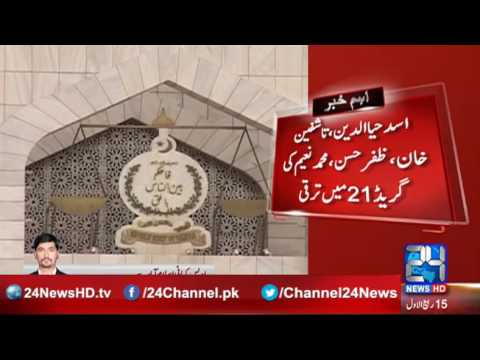 46 Pakistan administrative service officers promoted to 21 grade