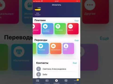 Обзор мобильного приложения Тинькофф Банка.