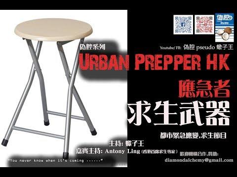 求生武器 Choice of weapons in survival 《Urban Prepper 應急者》ep10