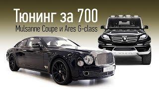 Гелендваген за 700 тысяч евро и Bentley Mulsanne Coupe. Что делает тюнинг-клиника Ares Design?