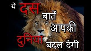 जीवन बदल देने वाले सुविचार |Motivational quotes with image| suvichar| Anmol vachan|Niraj kumar