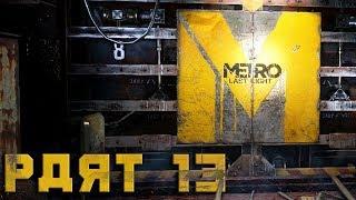 Metro: Last Light Redux   The End   Big Battle