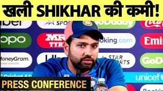 Kedar और Dhoni की Slow बल्लेबाजी पर बोले Rohit | Ind vs Eng | #CWC19