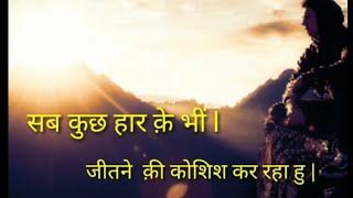 Sab kuch har ke bhi jitane ki koshish kar rha hu | Best Sad lines | सब कुछ हार के भीं.