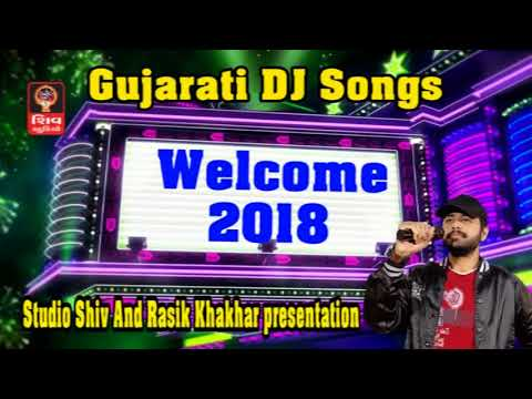 Welcome 2018 - 2018 New Non Stop Dj Gujarati Songs - 2018 Gujarati DJ Non Stop Garba - DJ Garba