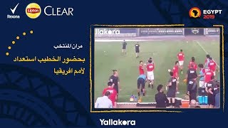 بالفيديو.. الخطيب في مران منتخب مصر