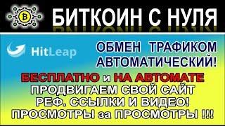 Hitleap - обмен трафиком. Бесплатно и на автомате! Рекламируемся и продвигаем сайты и ссылки!