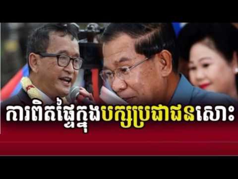 Cambodia Hot News: VOD Voice of Democracy Radio Khmer Evening Tuesday 06/20/2017