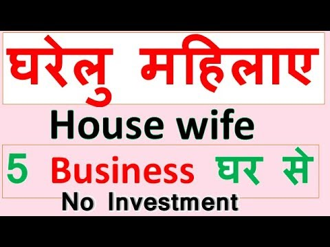 Business For Housewives | Business for women | Work form home