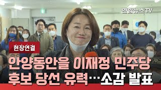 [현장연결] 안양동안을 이재정 더불어민주당 후보 당선 유력…소감 발표 / 연합뉴스TV (YonhapnewsTV)