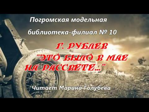 Изображение предпросмотра прочтения – МаринаГолубева читает произведение «Это было в мае на рассвете» (Рублев Георгий)