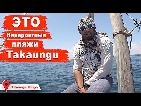 Takaungu, райский пляж в Кении, невероятная Африка | Кругосветка Капитан Герман