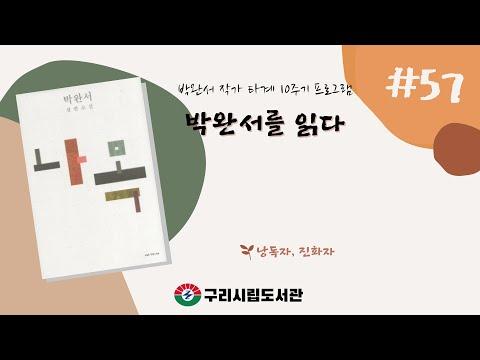 [박완서 타계 10주기 추모프로그램] '박완서를 읽다' 낭독 릴레이 (나목 57회)