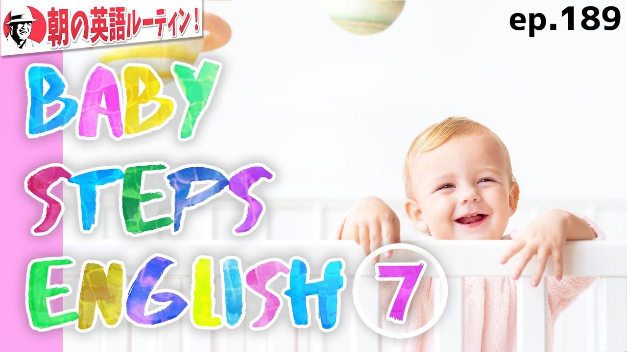 ベイビーステップ英語😍Baby Steps English(7/7)⭐️朝の英語ルーティンep.189⭐️【初級】英語 リスニング