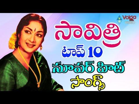 Savitri Top 10 Super Hit Songs ( సావిత్రి టాప్ 10 సూపర్ హిట్ సాంగ్స్ ) || Savitri Telugu Songs