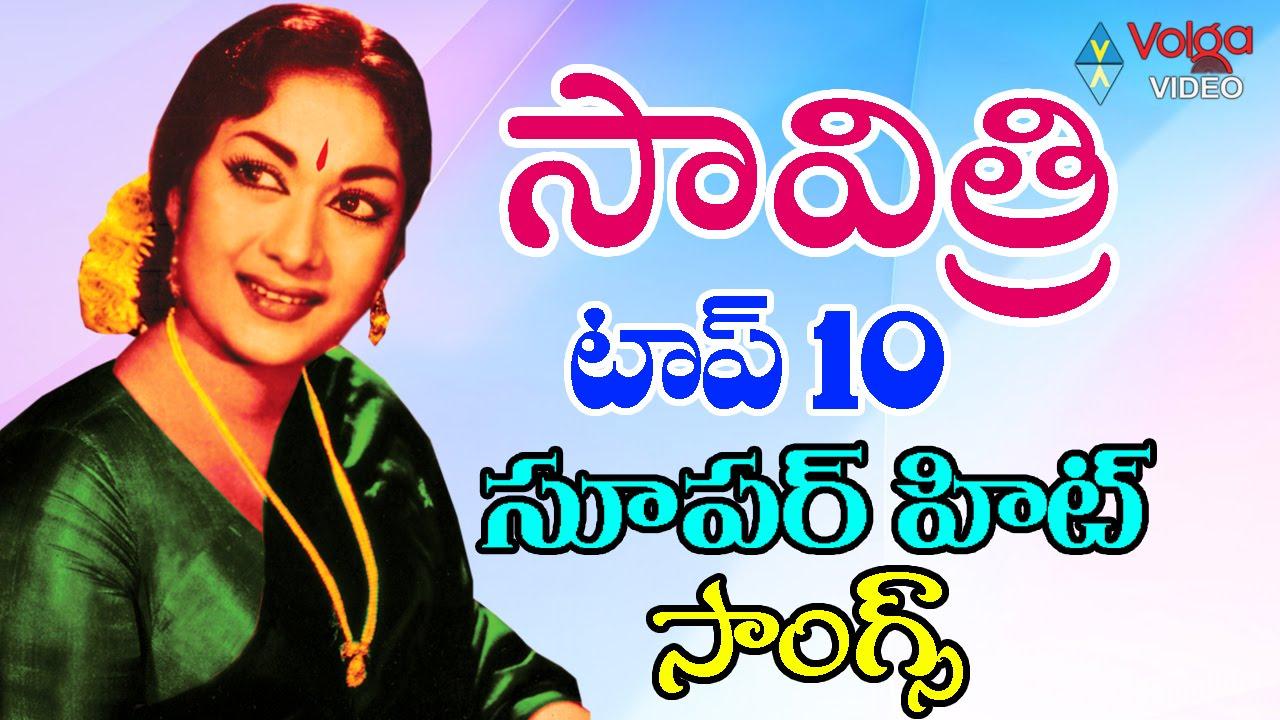 Download Savitri Top 10 Super Hit Songs ( సావిత్రి టాప్ 10 సూపర్ హిట్ సాంగ్స్ )    Savitri Telugu Songs