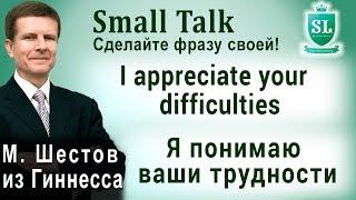 I appreciate your difficulties. Small Talk - сделайте фразу своей!
