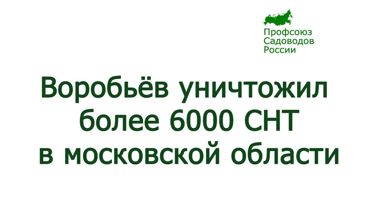 Воробьёв уничтожил более 6000 СНТ в Московской области